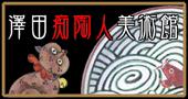 三浦市三崎,痴陶人美術館,伊万里焼